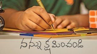 Nannu Kshaminchandi Telugu Short Film Teaser 2019 || Directed by Raghav Omkar Sasidhar