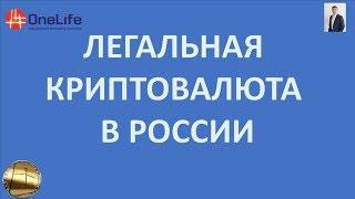 E-DINAR - Новая сверхзащищенная криптовалюта уже в России! / e dinar как заработать