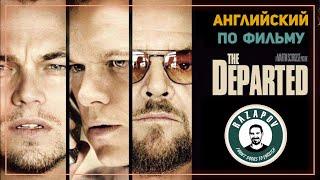 The Departed - Отступники - Английский по фильмам
