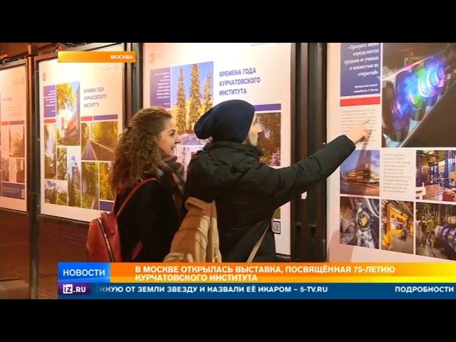 В Москве открылась выставка, посвященная 75-летию Курчатовского института