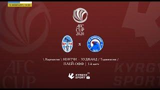 Футбол Кубок АФК Плей Офф 1 матч Нефтчи Кыргызстан Худжанд Таджикистан