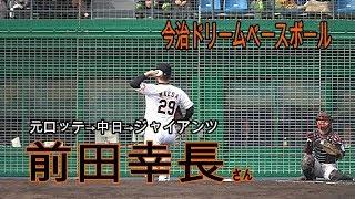 前田幸長さん (元ロッテ→中日→読売)の投球【今治ドリームベースボール】
