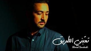 Ahmad Dandashi - Ta'abni El Tareeq (Official Lyric Video) | أحمد دندشي - تعبني الطريق