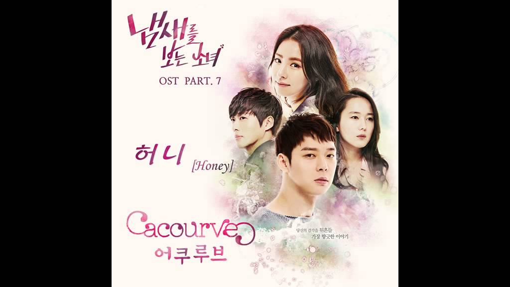[Audio/DL] The Girl Who Sees Smells (냄새를 보는 소녀) OST Part7 - Honey