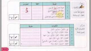 83 УРОК. ИТОГОВЫЙ ЭКЗАМЕН ПО 2-му тому. Арабский в твоих руках.