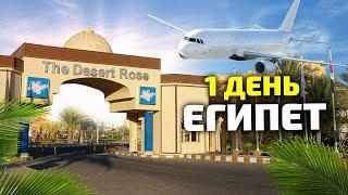 Первый день Белавиа обед Египет Хургада Заселение отель Desert Rose Resort
