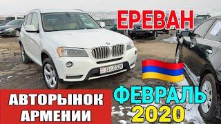 Фото Авторынок Армении 2020 Февраль Встреча с Подписчиками на Авторынке.