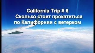 California Trip#6.  Сколько стоит прокатиться по Калифорнии