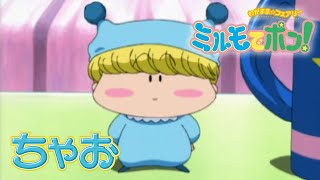 アニメ『わがまま☆フェアリー ミルモでポン!』第1話