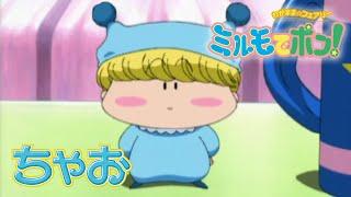 Download 【アニメ】『わがまま☆フェアリー ミルモでポン!』第1話