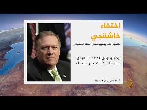 وزير الخارجية الأمريكي لبن سلمان: مستقبلك كملك على المحك  - نشر قبل 3 ساعة