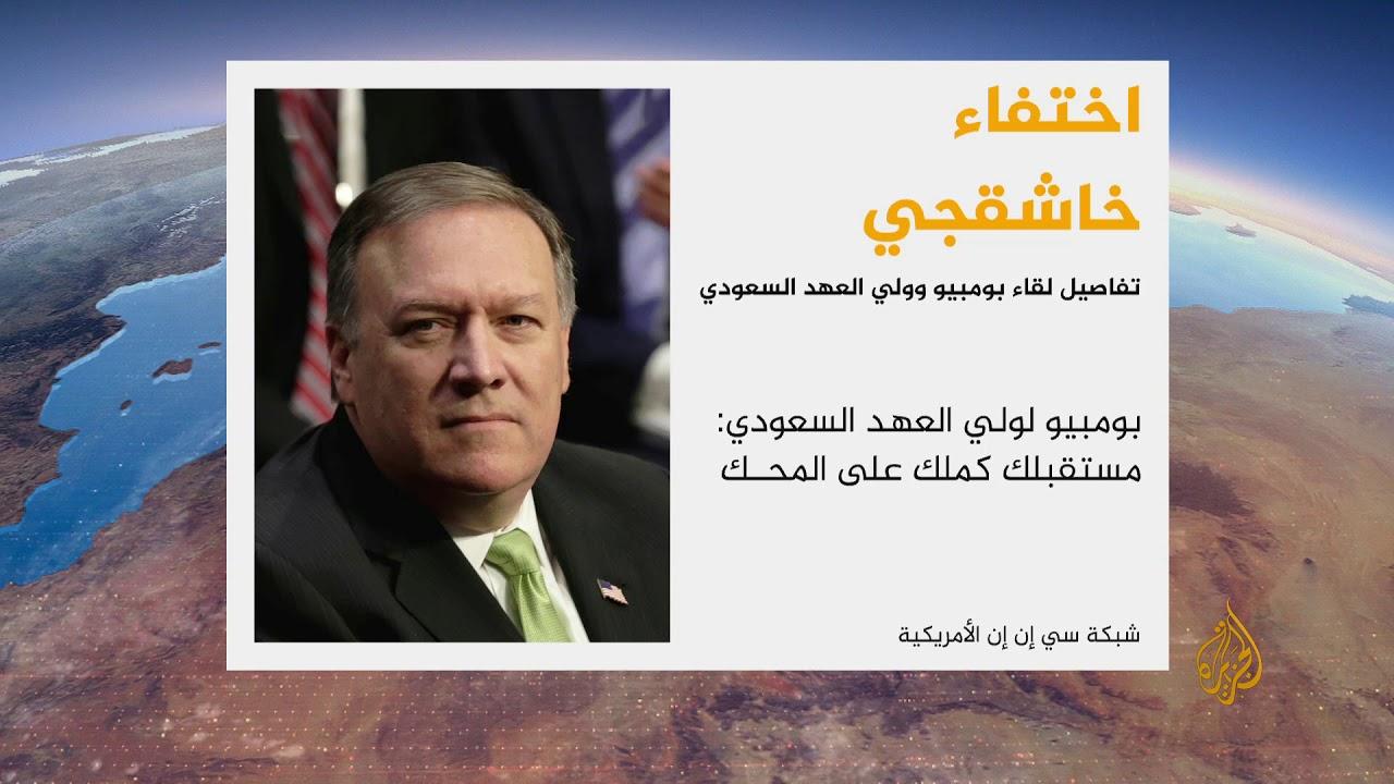 الجزيرة:وزير الخارجية الأمريكي لبن سلمان: مستقبلك كملك على المحك