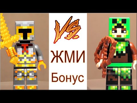 Лего Майнкрафт скины минифигурки Обзор LEGO Minecraft на русском языке
