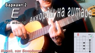 Е аккорд (МИ МАЖОР - E major) как играть. Уроки гитары - Играй, как Бенедикт! #9