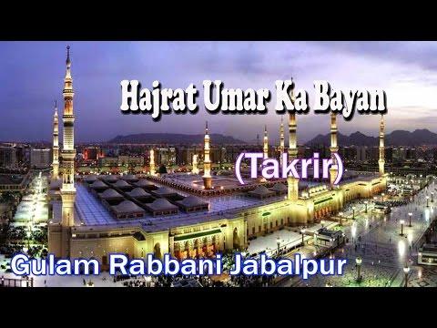 Hajrat Umar Ka Bayan ☪☪ Very Important Takrir Latest Speech New ☪☪ Gulam Rabbani Jabalpur [HD]