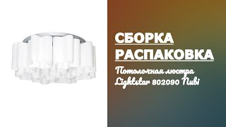 Обзор Потолочная люстра Lightstar 802090 Nubi Распаковка Сборка Установка