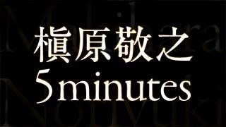 槇原敬之「5 minutes」 NHKプレミアム ドラマ『ボクの妻と結婚してくだ...