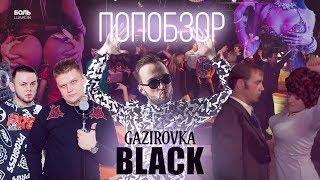 ПОПобзор: GAZIROVKA - BLACK [БОЛЬшаков]