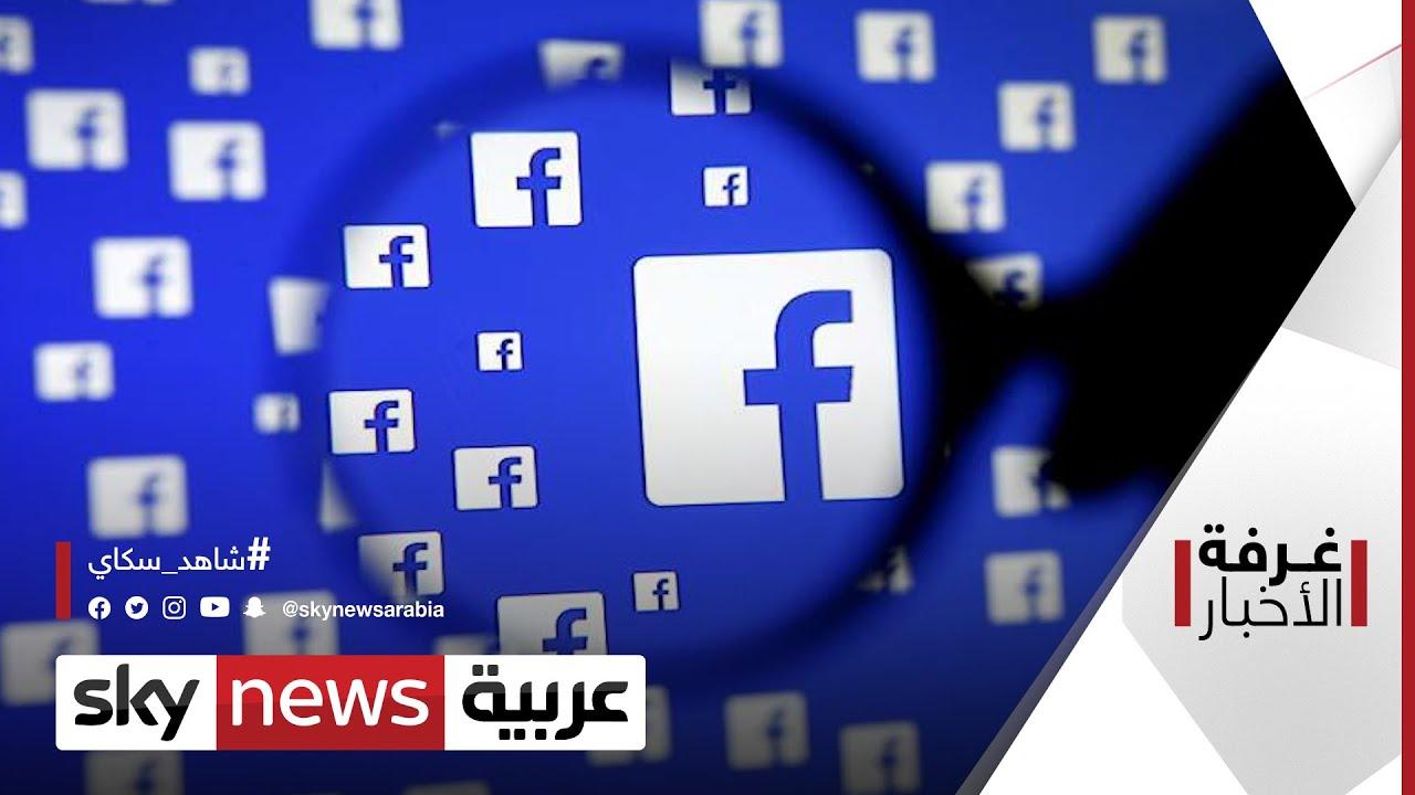 فيسبوك.. تشديد الإجراءات | #غرفة_الأخبار  - 07:53-2021 / 9 / 18