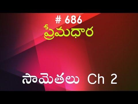 Download Video సామెతలు - 3 (#0687) Proverbs Telugu