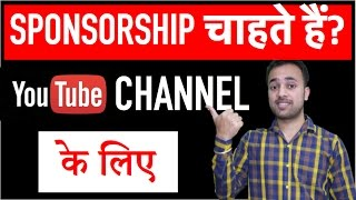 What is SPONSORSHIP & How to get sponsored on your YouTube channel (All doubts cleared)