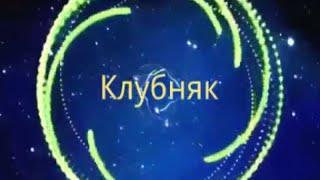Клубняк на фортепиано-урок!(Для того кто знает ноты подписывайтесь на канал!, 2015-11-09T12:13:04.000Z)