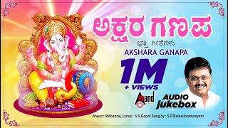 Akshara Ganapa | Kannada Devotional | Sung By: S.P. Balasubramanyam