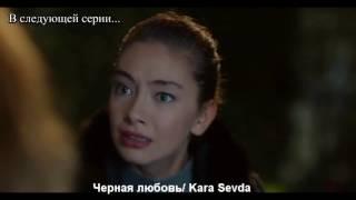 Черная любовь/ Kara Sevda - 43 серия, 1 анонс (русская озвучка)