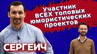 Сергеич Что было дальше КВН Стендап на ТНТ Comedy Club Comedy БАТТЛ Не спать Предельник