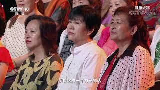 [健康之路]女中医的敬老方(一) 沈氏女科小柴胡汤  CCTV科教