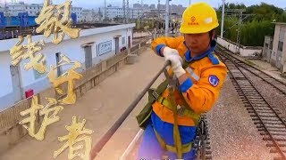 《最美铁路人》 20190714 银线守护者 代云华  CCTV科教