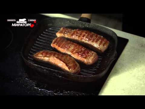 как приготовить стейк мираторг из говядины на сковороде
