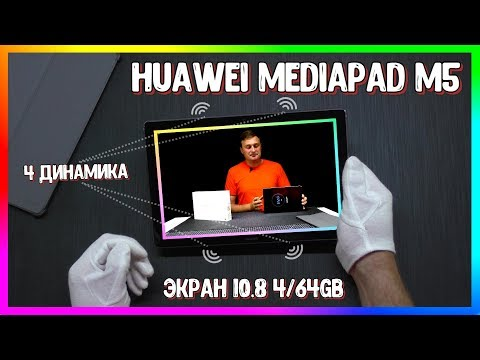 The tablet Huawei MediaPad M5 for$ 400 Relevant in 2019? Overview + Tests