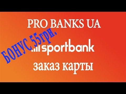 sportbank - Обзор мобильного банка sportbank: заказ карты.