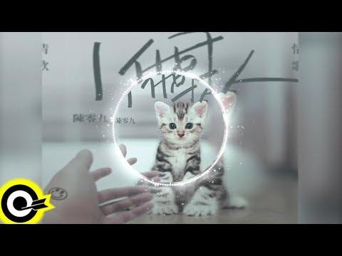 陳零九 Nine Chen Feat 熊仔【一個人 Alone】Official Lyric Video