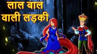 लाल बाल वाली लड़की   Hindi Cartoon   Cartoon in Hindi    Horror Cartoon   Mahacartoon Tv XD