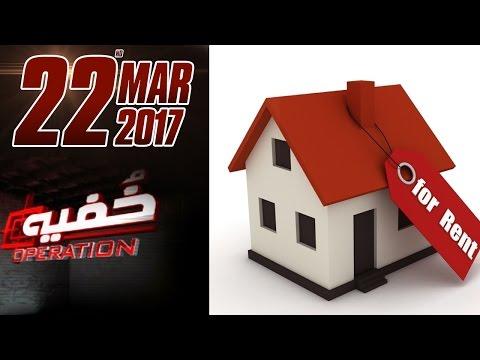 Kirayedar Aur Malik Makan | Khufia Operation | Samaa TV | 22 March 2017