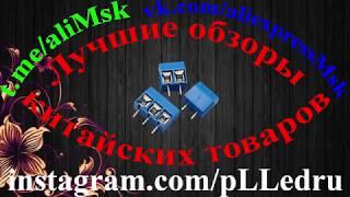 Обзор клеммной колодки  pcb KF-301 2P 5.0мм