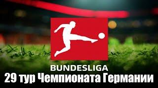 Обзор чемпионата германии 29 тура