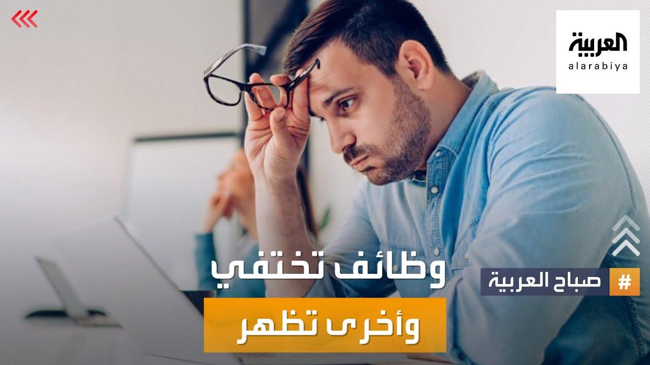 صباح العربية | وداعا للطيار ورجل الأمن.. وظائف ستختفي لكن أخرى ستظهر فما هي؟