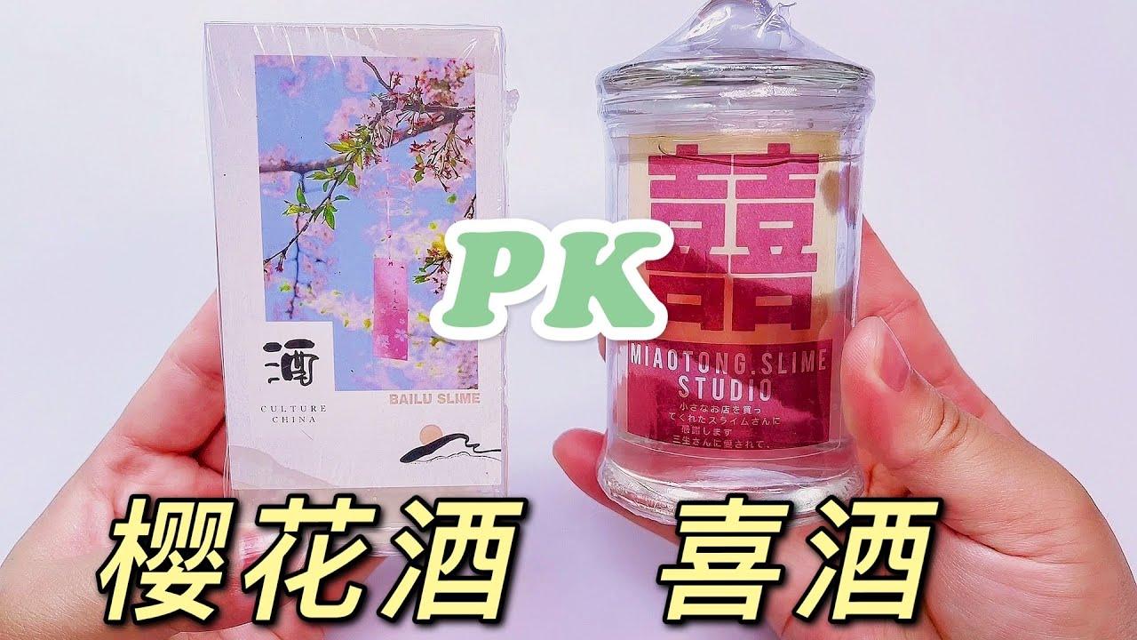 """奇葩史莱姆大PK,""""樱花酒""""PK""""喜酒"""",哪个起泡更好玩无硼砂【小叮当手作】"""