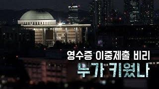 뉴스타파 - 국회의원 영수증 이중제출 비리, 누가 키웠나