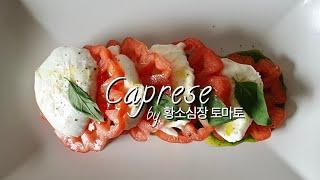 이탈리아에서 요리하는 요리사가 알려주는 38. 카프레제…