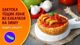 «Тещин язык» из кабачков на зиму — видео рецепт