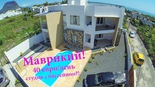 Аренда на Маврикии. Как выглядит апартаменты-студия за 40 евро/день.