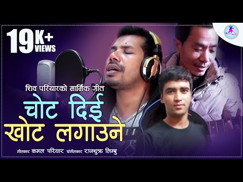 CHota Die ||  Shiva Pariyaar || शिव परियारको मार्मिक एक गीत - चोट दिई खोट लाउने '