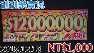 [刮刮樂實況]2018.12.18【大吉利】中獎率70% 1000元款式