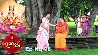 Jai Maa Laxmi | Odia Devotional Serial | ଆଧ୍ୟାତ୍ମିକ କାର୍ଯ୍ୟକ୍ରମ | Full Ep 78