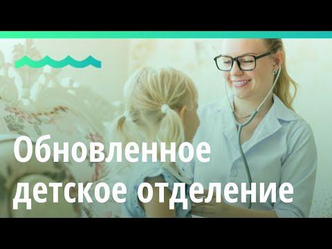 Обновленное детское отделение открылось в ЦРБ Красногорского района