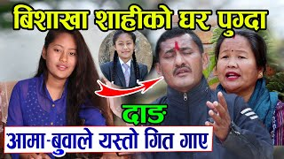 बिशाखा शाहीको घरमा पुग्दा यस्तो देखियो हेर्नुहोस्   Bishakha Shahi with Family